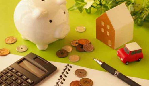 銀行の住宅ローンの選び方で伝授!大事な5つの基準