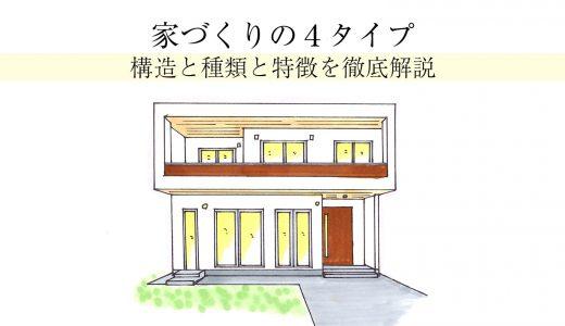 家づくりの4タイプ!構造と種類と特徴を徹底解説します