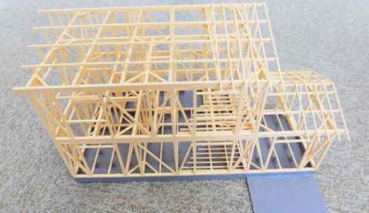知らないと怖い!木造住宅のメリット・デメリット(木造軸組工法)