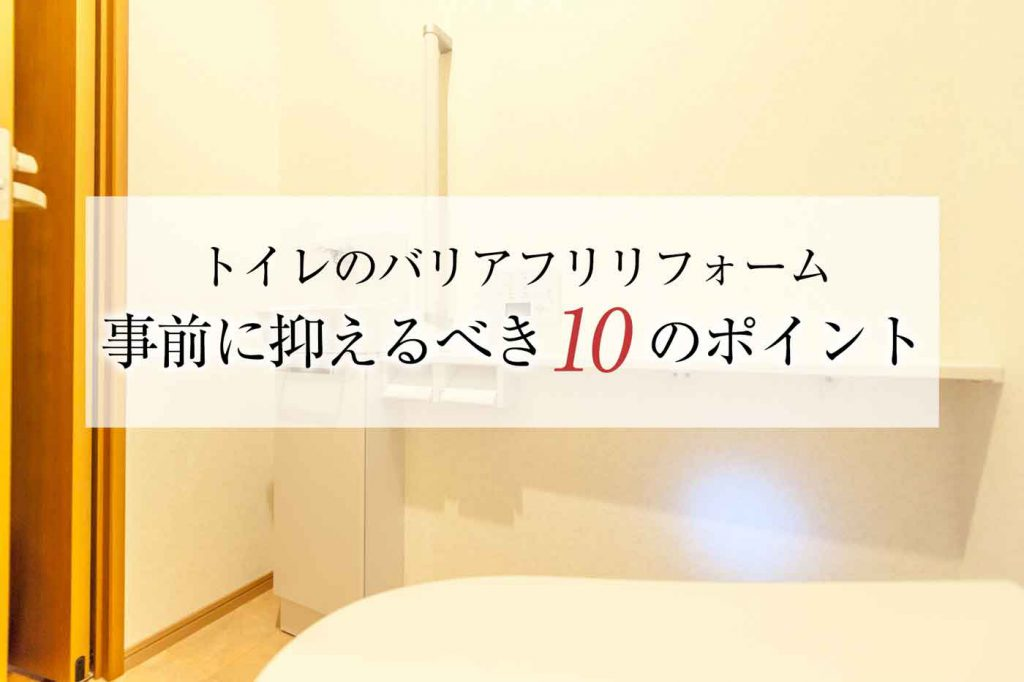 バリアフリーのトイレへリフォームする前に知るべき10の項目とは