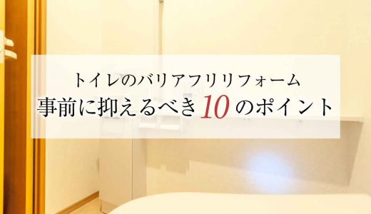 バリアフリーのトイレへリフォームする前に知るべき10の項目(基準や寸法等)