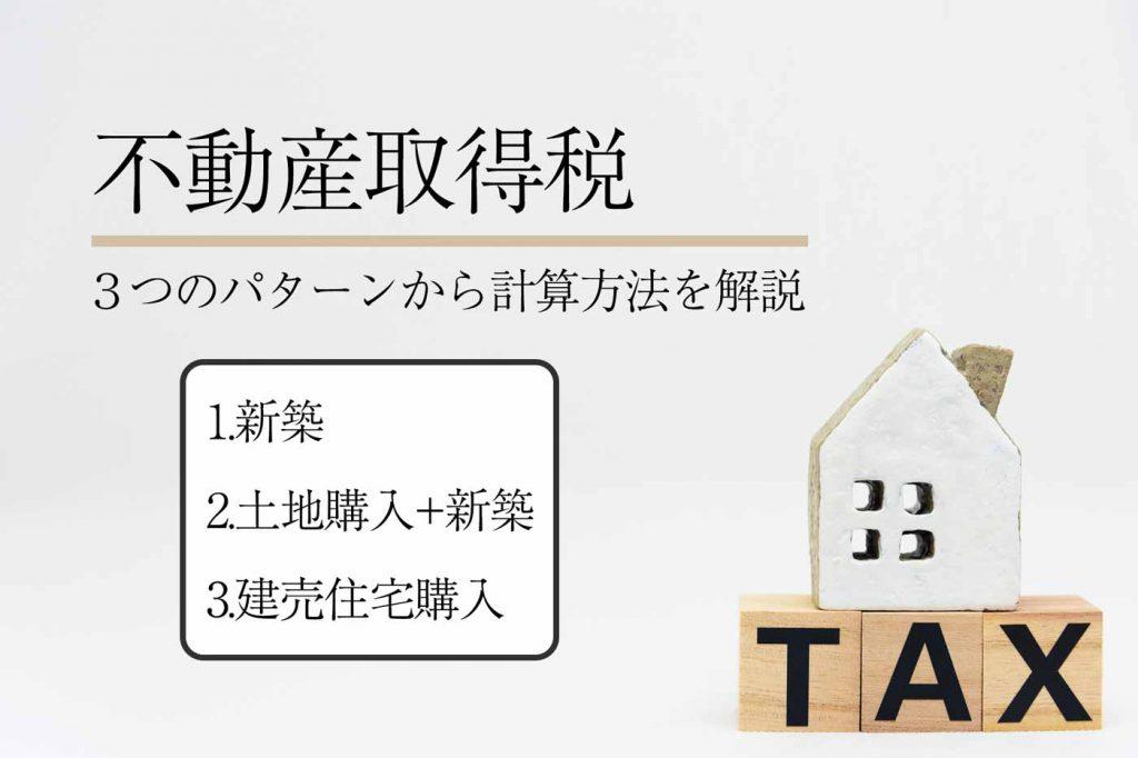 不動産取得税とは?家の新築にいくら必要か計算方法を解説