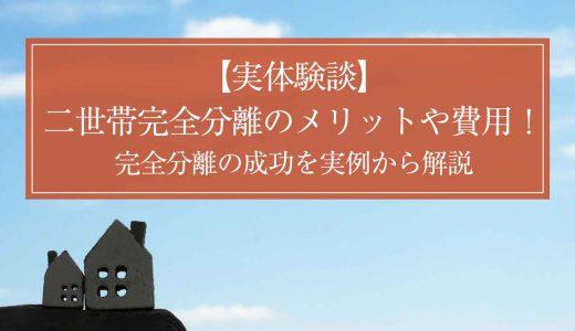 【実体験談】二世帯完全分離のメリット!完全分離の成功を実例から解説