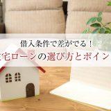 借入条件で差が出る!住宅ローンの選び方