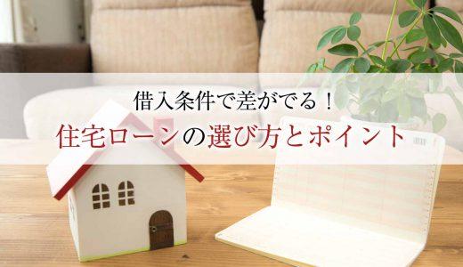 借入条件で差が出る!住宅ローンの選び方・6つのポイント