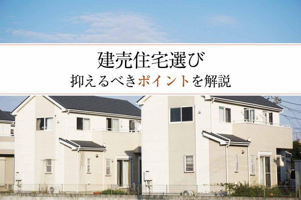 失敗しない建売住宅選び3つのチェックポイント。メリット・デメリットも抑えよう