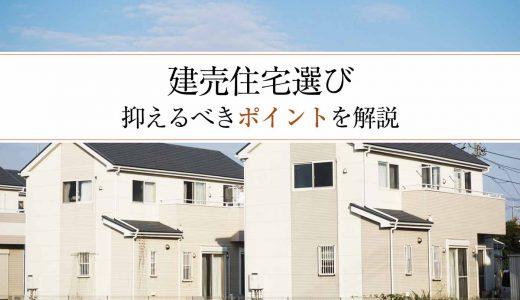 失敗しない建売住宅選び3つのチェックポイント。メリット・デメリットも解説
