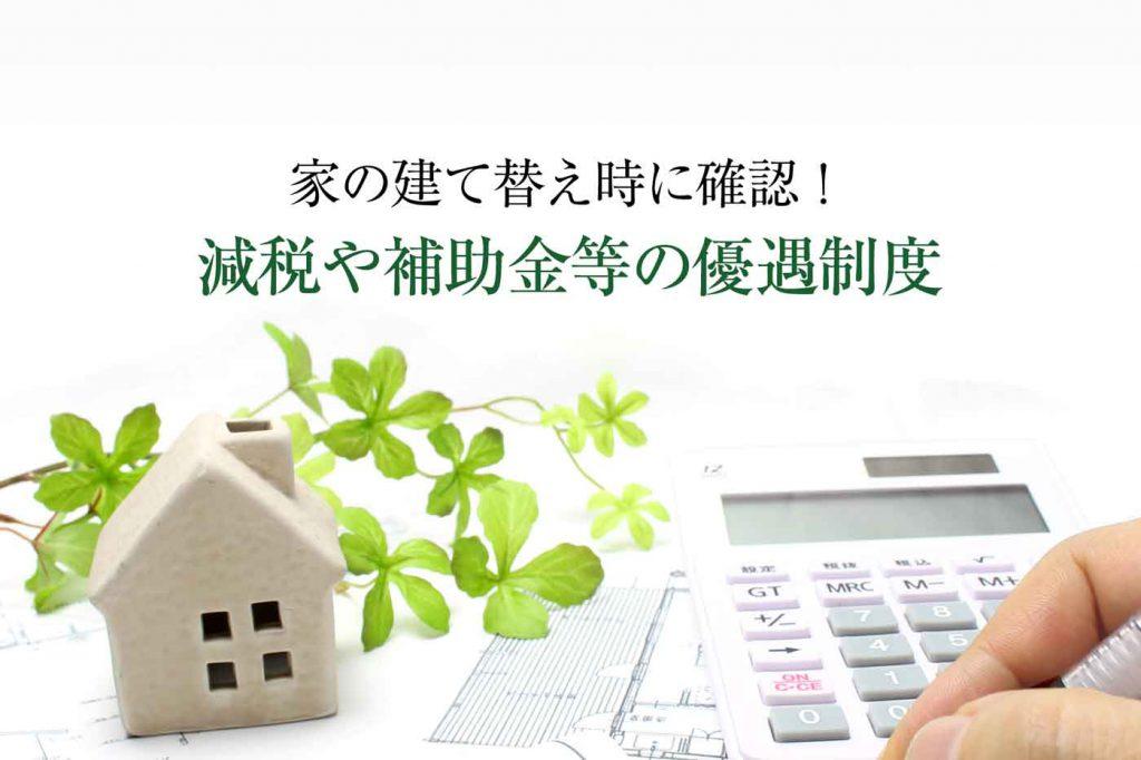 家の建替えの補助金、減税、優遇制度