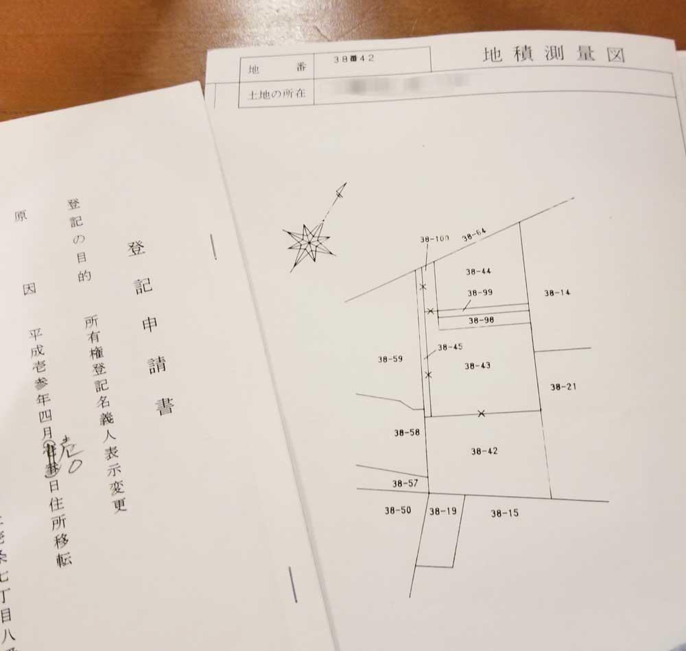 登記書類と地積測量図