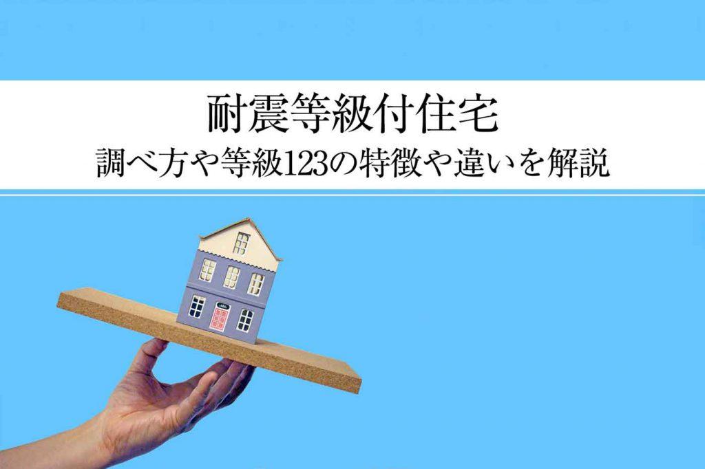 耐震等級付き住宅はメリットある?調べ方や等級123の特徴を解説