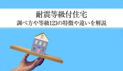 耐震等級付の住宅はメリットある?調べ方や等級123の特徴や違いを解説