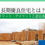 長期優良住宅とはどんな制度?メリット・デメリットと認定基準