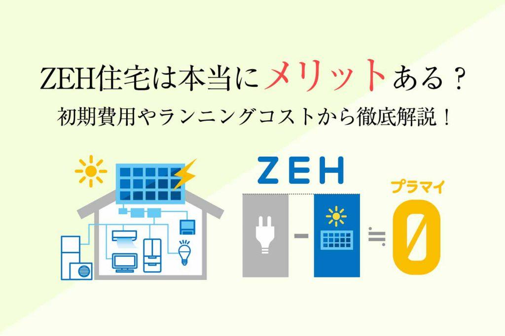 ZEH住宅のメリットは?費用やランニングコストから徹底算出