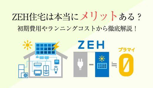 ZEH住宅は本当にメリットある?初期費用やランニングコストから徹底解説!