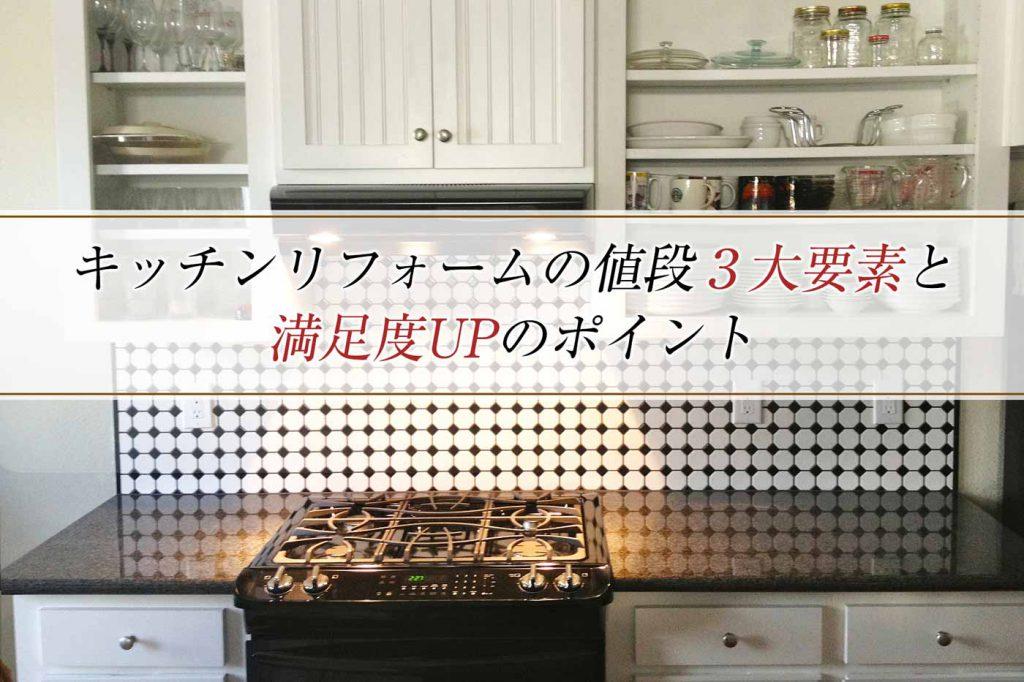キッチンリフォームの値段