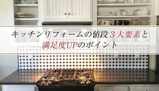 キッチンリフォームの値段を決める3大要素と満足度UPのポイント