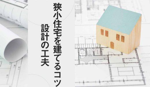 究極の住み心地?名作住宅に学ぶ狭小住宅の設計の工夫9選!