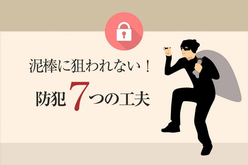 泥棒に狙われない、家の防犯の7つの工夫