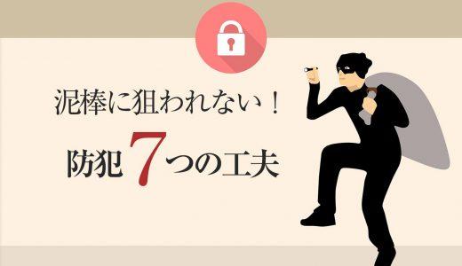 【泥棒に狙われない】家の防犯の7つの工夫