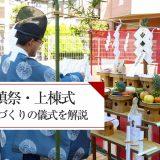 地鎮祭や上棟式など、家づくりの儀式を詳しく解説!