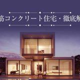 鉄筋コンクリート住宅のメリット、デメリットや特徴を徹底解剖