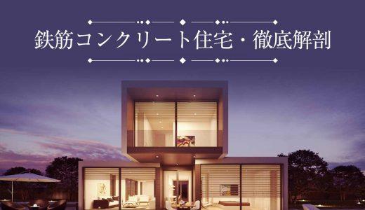 鉄筋コンクリート住宅を徹底解説!メリット・デメリット、建築前に知るべき注意点