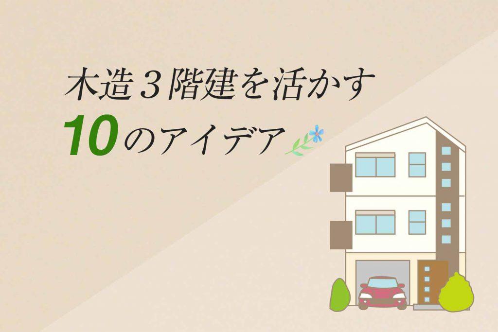 木造3階建て一軒家を活かす10のアイデア