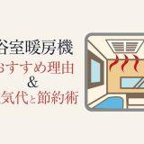 後付け可能!浴室暖房乾燥機のおすすめ理由と必要な電気代を徹底解説