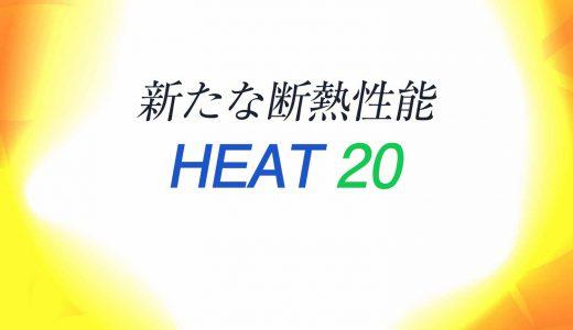 新たな断熱性能・HEAT20の特徴やメリットを詳しく解説