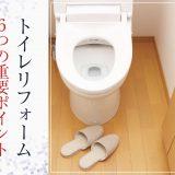 トイレをまるごとリフォーム!快適を手に入れる6つの重要ポイント