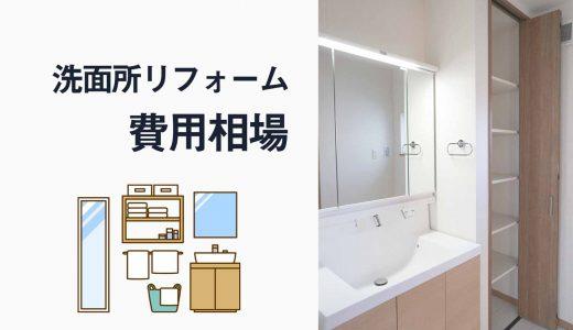 工事別・洗面所リフォームの費用相場と検討したい4つのこと