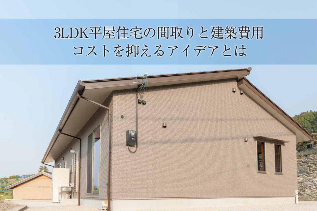 3LDK平屋住宅の間取りと建築費用