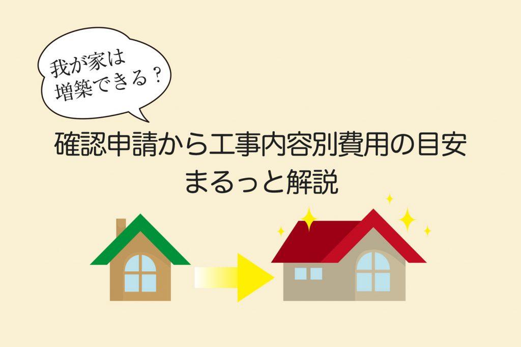 我が家は増築できる?確認申請から工事内容別費用の目安をまるっと解説