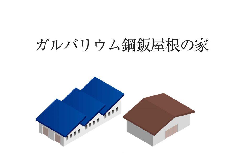 【ガルバリウム鋼鈑屋根の家】種類、費用や注意点を徹底解説