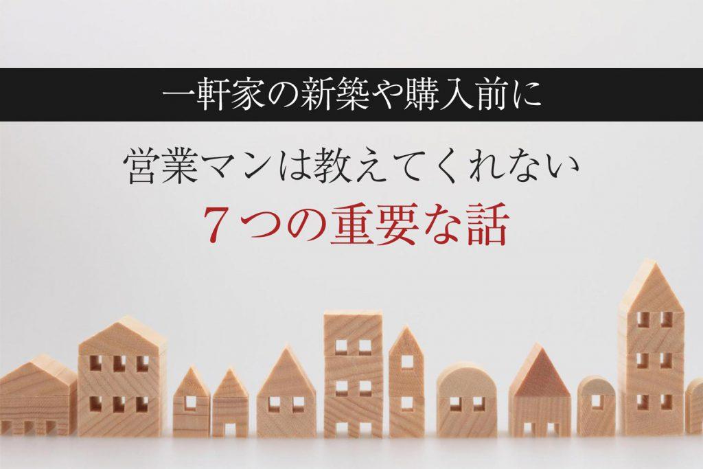 【一軒家の新築や購入前に】営業マンは教えてくれない7つの重要点