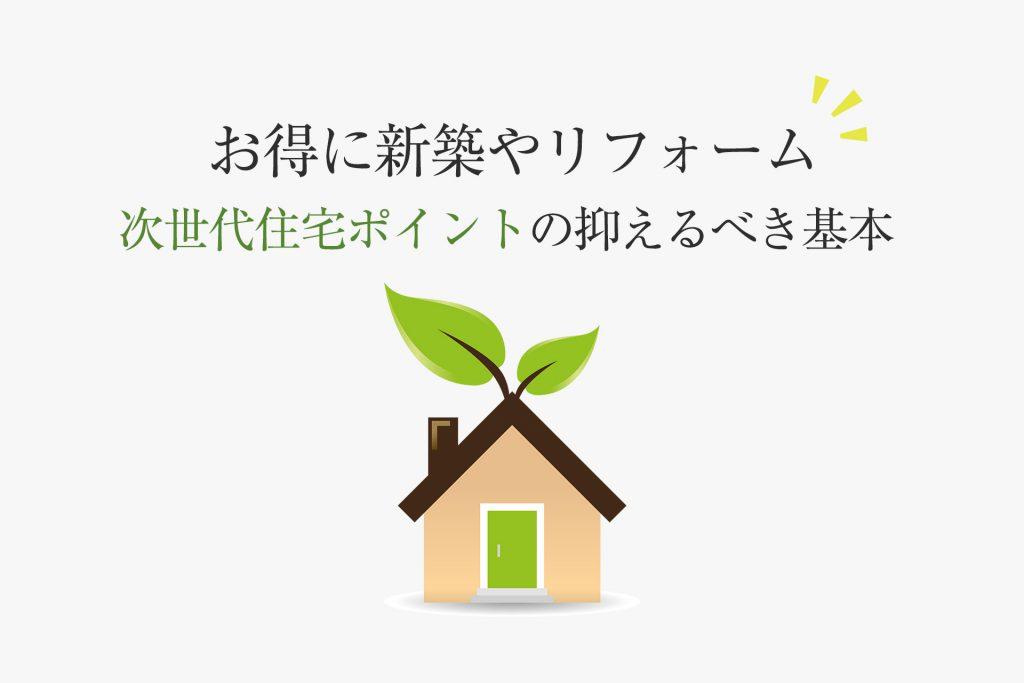 お得に新築とリフォームを!次世代住宅ポイント・5つの基本