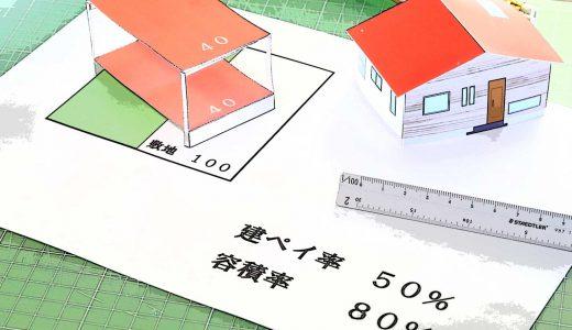 建ぺい率、容積率を簡単解説。面積を有効に使う上手なプランニング方法