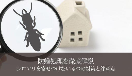 防蟻処理の費用相場は?シロアリを寄せつけない4つの対策と注意点