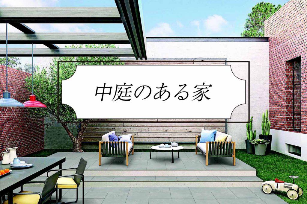 中庭のある家を作る前に!間取りや広さは?ポイントを伝授