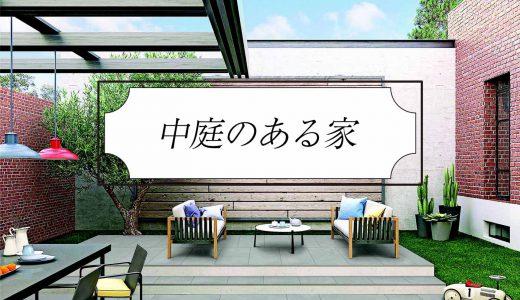 【中庭のある家を作ろう】間取りや広さは?プロがポイントを伝授