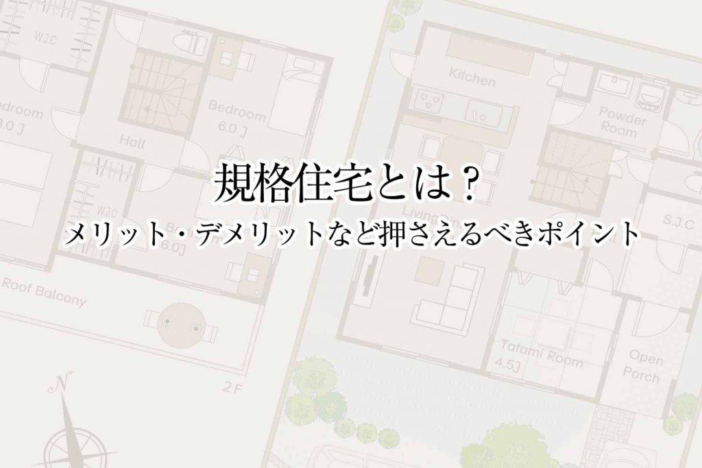 規格住宅とは?そのメリット・デメリットなど押さえるべきポイント解説