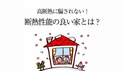 高断熱に騙されない!断熱性能のよい家とは。最上位の等級4も補足解説