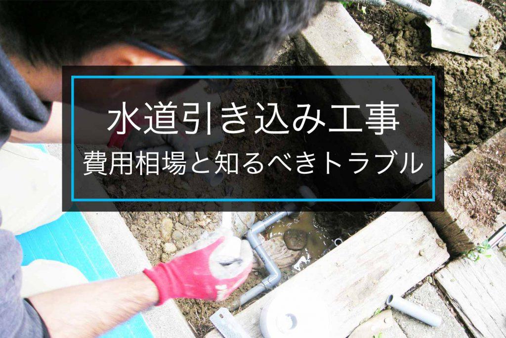 水道引き込み工事の費用相場。注意点やケース別トラブルを紹介