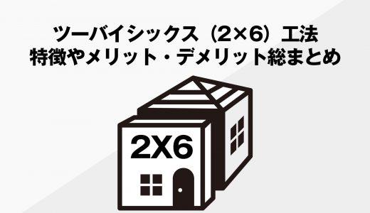 ツーバイシックス(2×6)工法の特徴のメリット・デメリット総まとめ