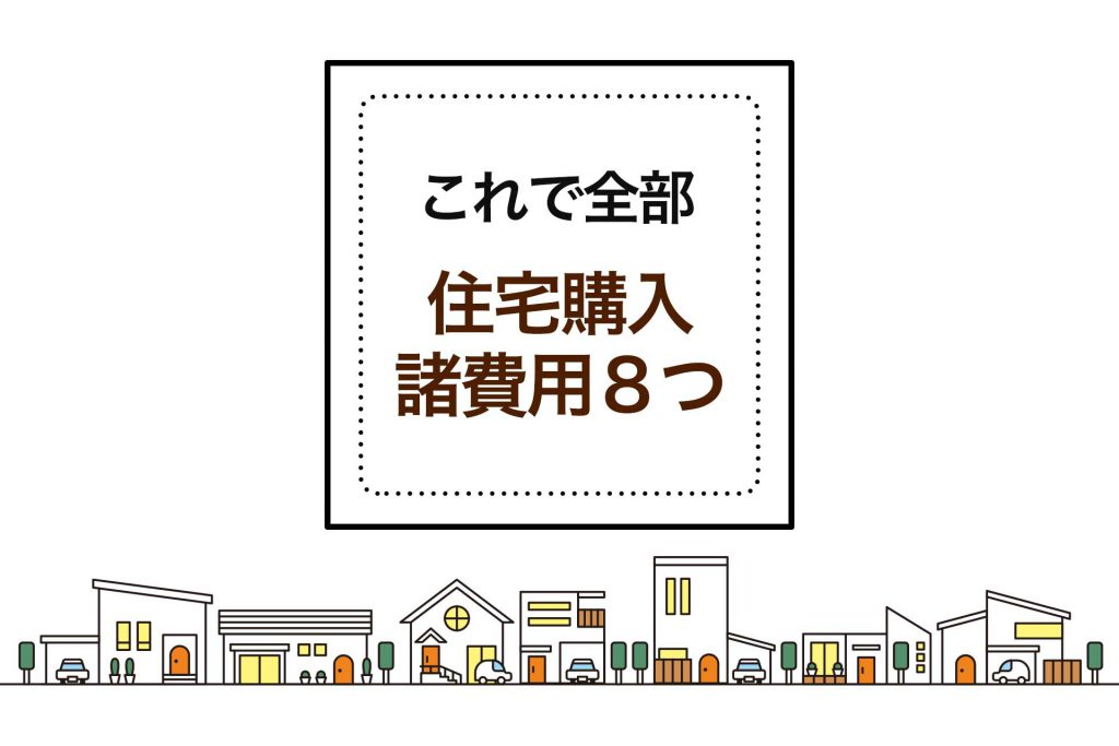 家の購入に必要な諸費用8つを徹底解説