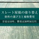 【こんな症状は要検討】スレート屋根の塗り替え・塗料の選び方と補修費用