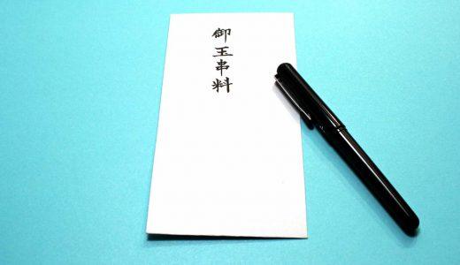 初めて知る玉串料の基本!5つの項目で簡単に紹介します