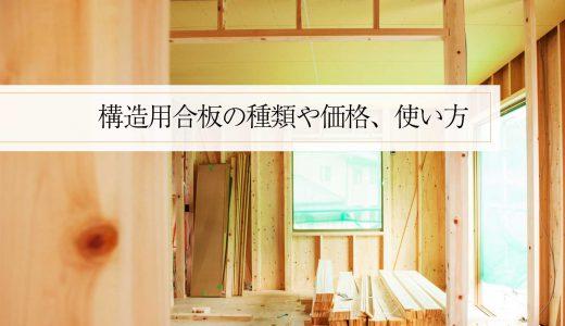 【もう迷わない】強度を決める構造用合板の種類や価格、使い方を徹底解説
