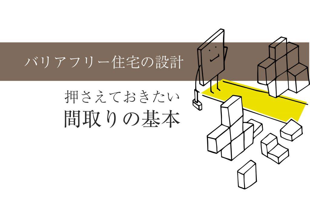 バリアフリー住宅の設計。おさえておきたい間取りの基本