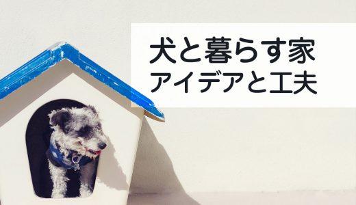 犬と暮らす家・5つのアイデア。間取りや材質などの大事な工夫